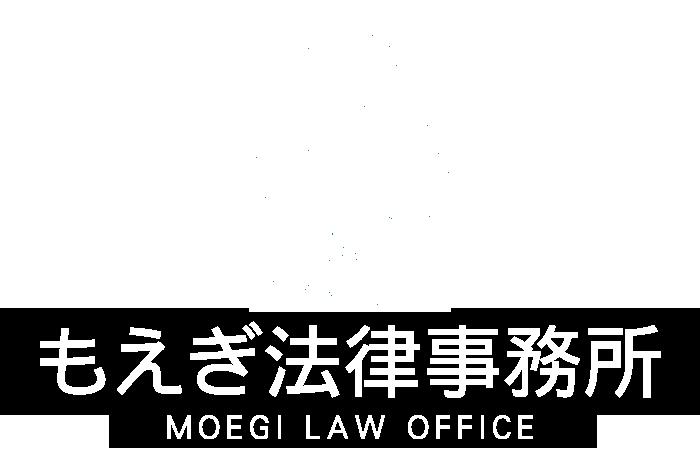 最新情報 « 東村山の弁護士、無料相談はもえぎ法律事務所 東京・多摩